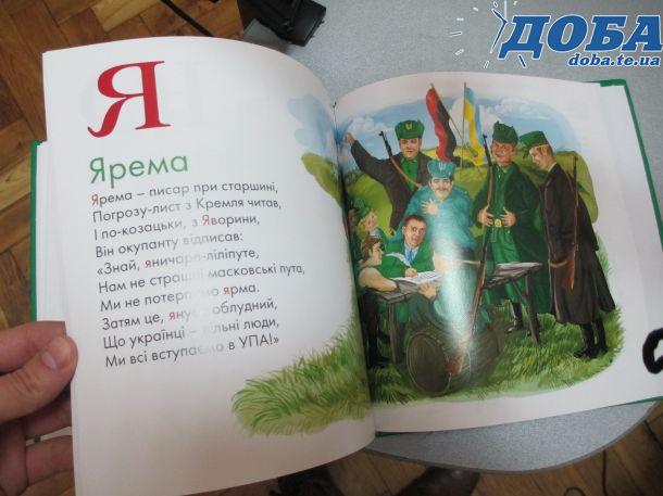 """Jedna ze stron """"Powstańczego alfabetu"""" - opowieść o bojcu UPA Jaremie. Fot. kresy.pl"""